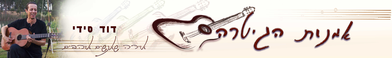 מוסיקה חיה לאירועים